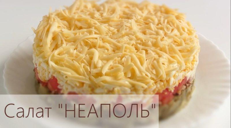 Слоеный салат из баклажанов рецепт с