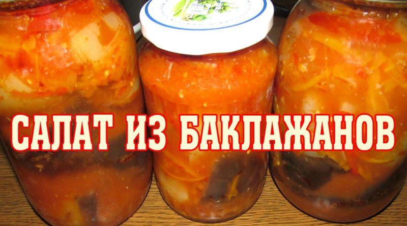 salat_iz_baklazhanov
